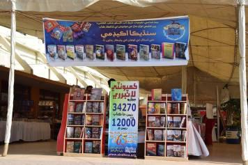sindh-literature-festival-slf-21